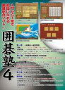 【中古】WindowsVista/7/8/8.1/10 CDソフト 囲碁塾4