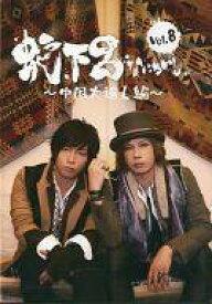 【中古】同人動画 DVDソフト 蛇下呂なにがし。 Vol.8 〜中国大返し編〜 / 蛇下呂