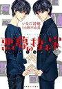 【中古】B6コミック ゴーストハント 悪夢の棲む家(完)(3) / いなだ詩穂