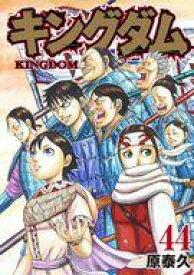 【中古】B6コミック キングダム(44) / 原泰久