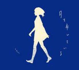 【25日24時間限定!エントリーでP最大26.5倍】【中古】アニメ系CD n-buna / 月を歩いている[初回限定盤]