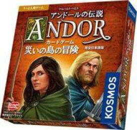 【新品】ボードゲーム アンドールの伝説 カードゲーム 災いの島の冒険 完全日本語版 (Die Legenden von Andor:Chada&Thorn)