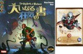 【中古】ボードゲーム [プロモカード付き] 大いなる狂気の書 日本語版 (The Big Book of Madness)