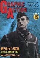 【中古】ミリタリー雑誌 グラフィックアクション NO.19