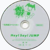 【中古】その他DVD Hey!Say!JUMP / JUMParty 〜北海道スペシャル〜