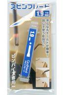 【新品】塗料・工具 スピンブレード1.9mm [GH-SB-1.9]