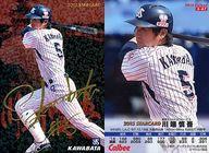 【中古】スポーツ/スターカード/2015プロ野球チップス第2弾 S-47 [スターカード] : 川端慎吾(金箔押しサイン入り)