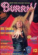 【中古】音楽雑誌 BURRN! 1985/12 バーン【タイムセール】