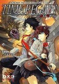 【中古】ボードゲーム タイムリゲイン (ダブルクロス The 3rd Edition/サプリメント)
