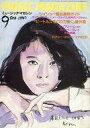 【中古】ミュージックマガジン MUSIC MAGAZINE 1987年9月号 ミュージック・マガジン