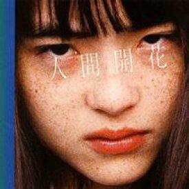 【中古】邦楽CD RADWIMPS / 人間開花[DVD付初回限定盤]