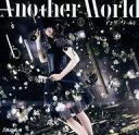 【中古】同人音楽CDソフト Another World アナザーワールド / Alkanet