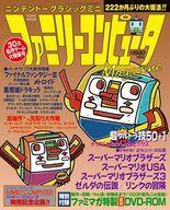 【中古】ゲーム雑誌 DVD付)ニンテンドークラシックミニ ファミリーコンピュータMagazine