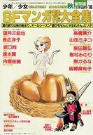 【中古】コミック雑誌 SFマンガ競作大全集 1982年秋の号 PART16【タイムセール】