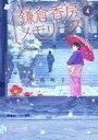 【中古】ライトノベル(文庫) 鎌倉香房メモリーズ(4) / 阿部暁子【中古】afb