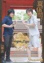 【中古】その他DVD 小野大輔・近藤孝行の夢冒険〜Dragon&Tiger〜ファンディスク3 夏の仏閣めぐり in 奈良