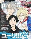 【中古】アニメ雑誌 付録付)PASH! 2016年12月号