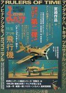 【中古】アニメ雑誌 まんだらけZENBU No.78