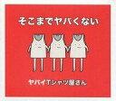 【中古】邦楽インディーズCD ヤバイTシャツ屋さん / そこまでヤバくない【タイムセール】