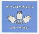 【中古】邦楽インディーズCD ヤバイTシャツ屋さん / ピアノロックバンド【タイムセール】