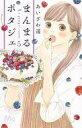 【中古】少女コミック まんまるポタジェ(5) / あいざわ遥