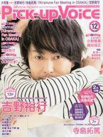 【中古】Pick-up Voice Pick-up Voice 2014年12月号 vol.84