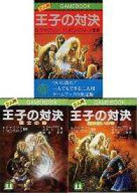 【中古】ボードゲーム アドベンチャーゲームブック 王子の対決 戦士の書/魔法使いの書