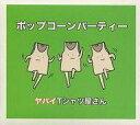 【中古】邦楽インディーズCD ヤバイTシャツ屋さん / ポップコーンパーティ【タイムセール】