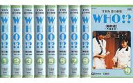 【中古】邦TV VHS WHO!? 全9巻セット