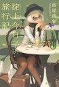 【中古】ライトノベルセット(その他) ★未完)掟上今日子 1〜8巻セット / 西尾維新【中古】afb
