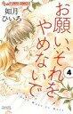 【中古】少女コミック お願い、それをやめないで(完)(4) / 如月ひいろ