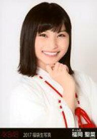【中古】生写真(AKB48・SKE48)/アイドル/AKB48 福岡聖菜/バストアップ/2017年 AKB48 福袋 ランダム生写真