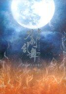 【中古】アニメムック パンフレット 舞台『刀剣乱舞』 虚伝 燃ゆる本能寺【中古】afb