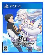 【中古】PS4ソフト Re:ゼロから始める異世界生活-DEATH OR KISS- [通常版]