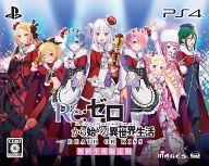 【中古】PS4ソフト Re:ゼロから始める異世界生活-DEATH OR KISS- [限定版]