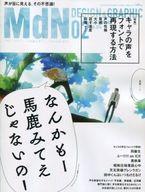 【中古】一般PC雑誌 MdN 2017年2月号 Vol.274 エムディエヌ【タイムセール】