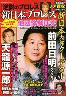【中古】スポーツ雑誌 逆説のプロレス vol.7【タイムセール】