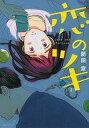 【中古】B6コミック 恋のツキ(2) / 新田章