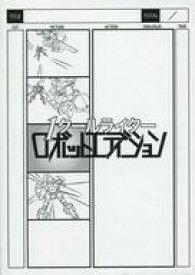 【中古】ボードゲーム 1クールライター ロボットエディション