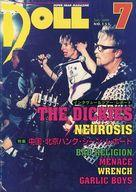 【中古】音楽雑誌 DOLL 2000年7月号 NO.155【タイムセール】