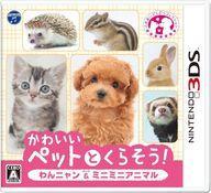 【新品】ニンテンドー3DSソフト かわいいペットとくらそう! わんニャン&ミニミニアニマル