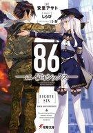 【中古】ライトノベル(文庫) 86 エイティシックス / 安里アサト【中古】afb