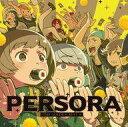【中古】アニメ系CD PERSORA -THE GOLDEN BEST 4-