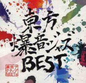 【中古】同人音楽CDソフト 東方爆音ジャズBEST / 東京アクティブNEETs