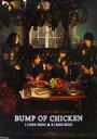 【中古】ポスター(男性) B2ポスター BUMP OF CHICKEN×TOWER RECORDS 「CD BUMP OF CHICKEN I [1999-2004]&BUMP OF C…