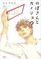 【中古】B6コミック のぼさんとカノジョ?(7) / モリコロス