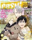 【中古】アニメ雑誌 付録付)PASH! 2017年3月号【タイムセール】