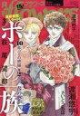 【中古】コミック雑誌 付録付)月刊flowers 2017年3月号 フラワーズ