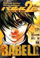 【中古】B6コミック バビル2世 ザ・リターナー(完)(17) / 野口賢