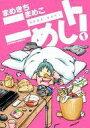 【中古】B6コミック ニートめし!(1) / まめきちまめこ
